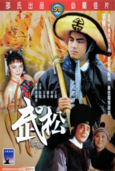 Tiger Killer (Wu Song) พยัคฆ์ร้ายบู๊สง (1983)