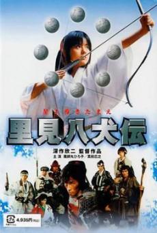 Legend of the Eight Samurai (Satomi hakken-den) 8 ลูกแก้ว อภินิหาร (1983)
