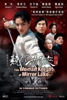 The Woman Knight of Mirror Lake (Jian hu nu xia Qiu Jin) ซิวจิน วีรสตรีพลิกชาติ (2011)