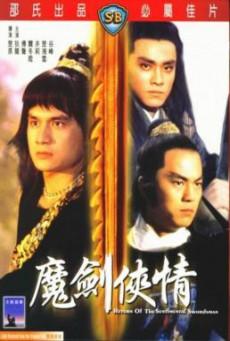 Return Of The Sentimental Swordsman (Mo jian xia qing) ฤทธิ์มีดสั้นลี้คิมฮวง ภาค 2 (1981)