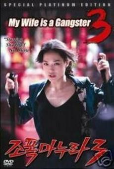 My Wife Is a Gangster 3 (Jopog manura 3) ขอโทษอีกที แฟนผมเป็น…ยากูซ่า (2006)