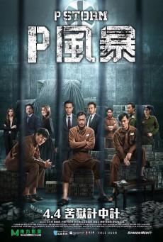 'P' FUNG BOU (2019) คนคมโค่นพายุ 4