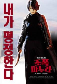 My Wife Is A Gangster (Jopog manura) ขอโทษครับ เมียผมเป็นยากูซ่า (2001)