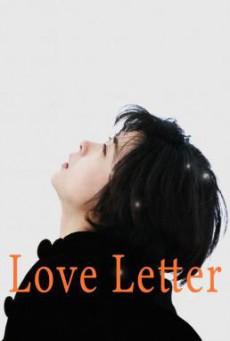 Love Letter ถามรักจากสายลม (1995)