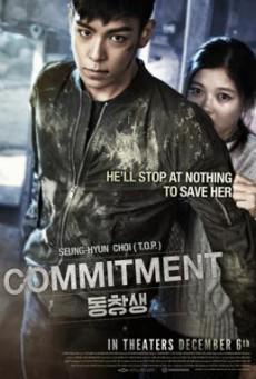 Commitment ล่าเดือด…สายลับเพชฌฆาต