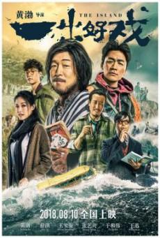 The Island (Yi chu hao xi) เกมเกาะท้าดวง (2018)