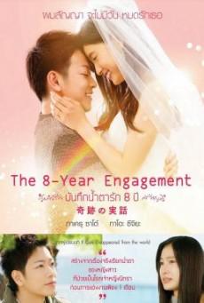 The 8-Year Engagement (8-nengoshi no hanayome) บันทึกน้ำตารัก 8 ปี (2017)