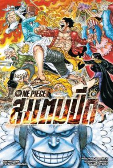 One Piece- Stampede วันพีซ เดอะมูฟวี่ สแตมปีด (2019)