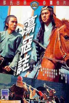 All Men Are Brothers (Dong kai ji) ผู้ยิ่งใหญ่แห่งเขาเหลืยงซาน ภาค 3 (1975)