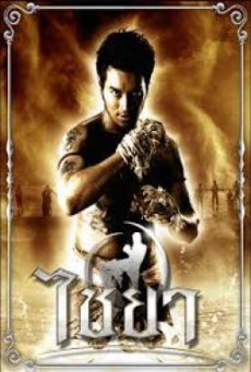 Muay Thai Chaiya ไชยา