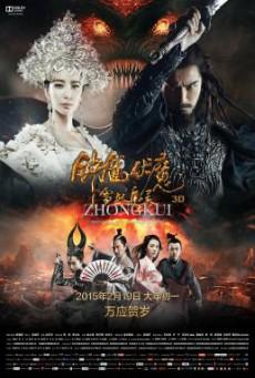 Zhong Kui- Snow Girl and the Dark Crystal จงขุย ศึกเทพฤทธิ์พิชิตมาร (2015)