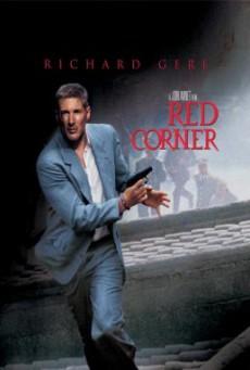 Red Corner เหนือกว่ารัก หักเหลี่ยมมังกร (1997)