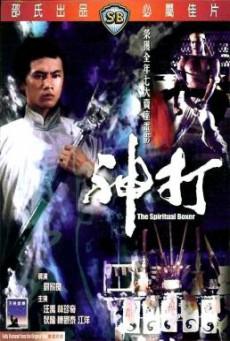 The Spiritual Boxer (Shen da) ไอ้เณรจอมคาถา (1975)