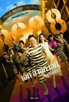8e88 แฟนลั้ลลา 8E88 Fan Lanla (2010)