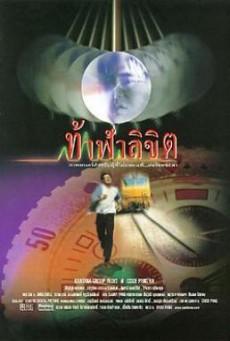ท้าฟ้าลิขิต (Who Is Running) (1998)