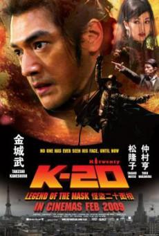 K-20: The Legend Of The Black Mask จอมโจร 20 หน้า (2008)