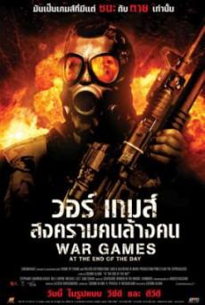 War Games สงครามล้างโลก