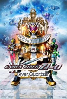 Kamen Rider Zi-O: Over Quartzer มาสค์ไรเดอร์จีโอ เดอะมูวี่ (2019)