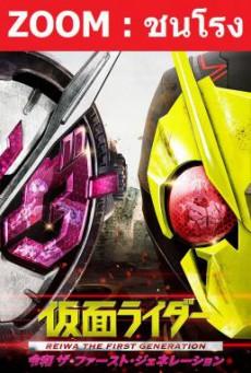 Kamen Rider Reiwa- The First Generation มาสค์ไรเดอร์ กำเนิดใหม่ไอ้มดแดงยุคเรย์วะ (2019)