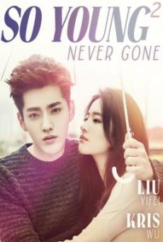 Never Gone (Zhi qing chun 2- Yuan lai ni hai zai zhe li) (2016) บรรยายไทยแปล