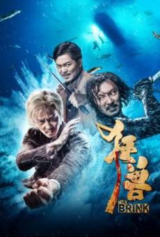 The Brink (Kuang shou) ฉะโคตรคน ล่าโคตรทอง (2017)