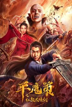 ฉางฉิง ดาบพิฆาตปีศาจ The Sword (2021)
