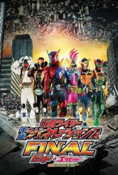 Kamen Rider Heisei Generations Final- Build & Ex-Aid with Legend Rider รวมพลมาสค์ไรเดอร์ FINAL บิลด์ & เอ็กเซด และลีเจนด์ไรเดอร์ (2017)