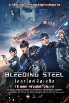 Bleeding Steel โคตรใหญ่ฟัดเหล็ก (2017)