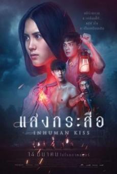 แสงกระสือ Krasue- Inhuman Kiss (2019)