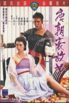 An Amorous Woman of Tang Dynasty (Tong chiu ho fong nui) ชิงรักธิดาราชวงศ์ถัง (1984)