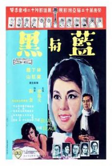 The Blue and the Black (Lan yu hei (Shang)) ศึกรัก ศึกรบ (1966)