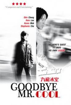 Goodbye Mr Cool คนใจเย็นเป็นเจ้าพ่อไม่ได้