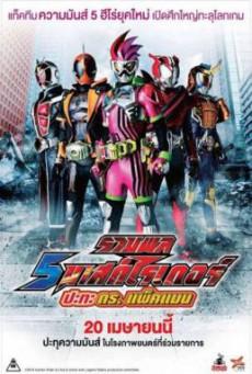 Kamen Rider Heisei Generations- Dr. Pac-Man vs. Ex-Aid & Ghost with Legend Rider รวมพล 5 มาสค์ไรเดอร์ ปะทะ ดร. แพ็คแมน (2016)