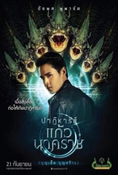 ปาฏิหาริย์แก้วนาคราช The Miracle of Naga Gem (2018)