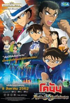 Detective Conan The Movie 23 The Fist of Blue Sapphire ยอดนักสืบจิ๋วโคนันเดอะมูฟวี่ 23 ศึกชิงอัญมณีคราม (2019)