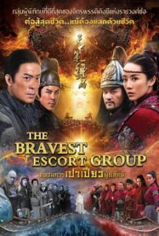 The Bravest Escort Group ขบวนการเปาเปียวผู้พิทักษ์ (2018)