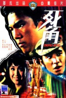 Dead End (Si jiao) ไอ้หนุ่มกระสุนนัดเดียว (1969)