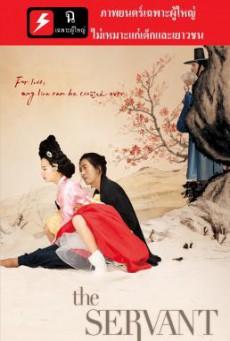 The Servant (Bang-ja jeon) พลีรัก ลิขิตหัวใจ (2010) [20+]