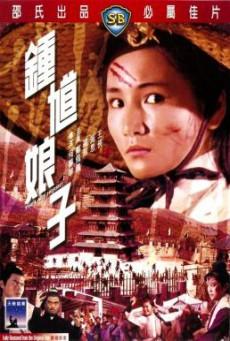 The Lady Hermit (Zhong kui niang zi) นางพญาจ้าวพยัคฆ์ (1971)
