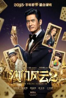 From Vegas to Macau 2 โคตรเซียนมาเก๊า เขย่าเกาจิ้ง (2015)