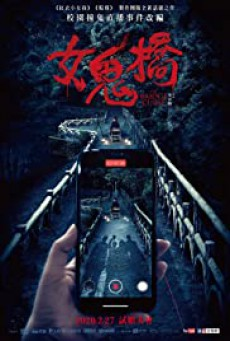 The Bridge Curse คำสาปสะพานเฮี้ยน (2020)